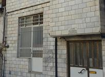 126 متر خانه کلنگی در امامزاده در شیپور-عکس کوچک