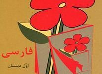 کتاب فارسی خاطره انگیز دهه شصت در شیپور-عکس کوچک