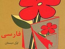 کتاب فارسی خاطره انگیز دهه شصت در شیپور