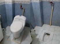 تبدیل توالت ایرانی به فرنگی بدون تخریب  در شیپور-عکس کوچک