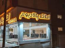 استخدام مشاور آقا و خانوم در دفتر ملکی سلمانشهر در شیپور
