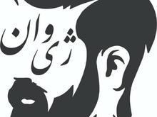 جذب آرایشگر ماهر با سابقه بالا برای کمک مربی  در شیپور