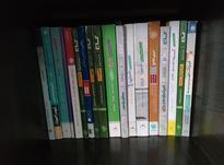 کتب کمک آموزشی و درسی در شیپور-عکس کوچک