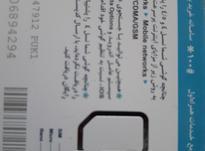 فروش سیم کارت  9144828534 در شیپور-عکس کوچک