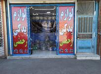 فروش مغازه لوازم یدکی همراه با کلیه اجناس در شیپور-عکس کوچک