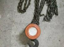 جرثقیل زنجیری اویز 2تن در شیپور-عکس کوچک