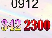 0912*342*2300 در شیپور-عکس کوچک