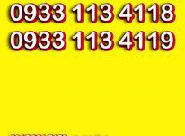 0933-113-4118 در شیپور-عکس کوچک