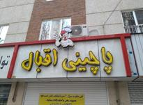 اجاره مغازه الوند بلوار سهروردی در شیپور-عکس کوچک