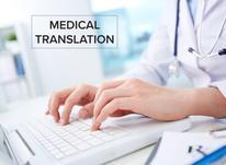 ترجمه مقالات رشته های علوم پزشکی  در شیپور-عکس کوچک