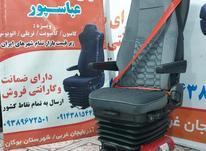 صندلی بادی ولوو FH 480 در شیپور-عکس کوچک