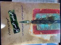 کتاب فارسی عمومی فتوحی در شیپور-عکس کوچک
