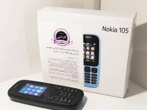 نوکیا 105 اصلی شرکتی (***با کد فعال سازی***) در شیپور