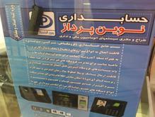 نرم افزار حسابداری نوین پرداز _ حسابیار در شیپور