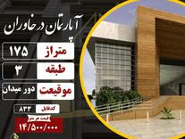 فروش آپارتمان 175 متر در خاوران در شیپور