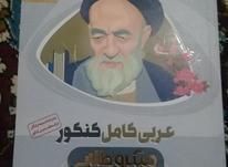 کتاب تست عربی گاج میکرو طلایی و کتاب تجزیه عربی در شیپور-عکس کوچک