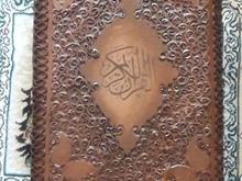 فوری فروش جعبه قرآن چوبی وزیری با چرم با قفل کوب آماده شده در شیپور