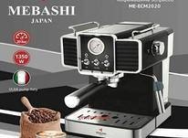 قهوه ساز میباشی 2020 در شیپور-عکس کوچک