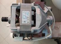 الکترو موتور لباسشویی اتومات 7.5 کیلویی در شیپور-عکس کوچک