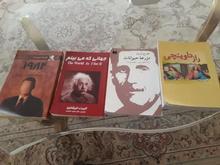 چهار جلد کتاب با ارزش  در شیپور