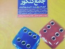 ریاضیات تجربی جامع کنکور در شیپور