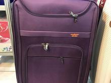 چمدان بزرگ بنفش در شیپور