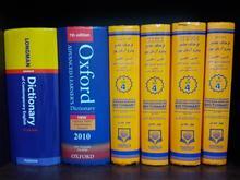 16جلد دیکشنری کاملا سالم در شیپور