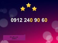 دائمی خاص کد قدیمی تهران 09122409060 در شیپور