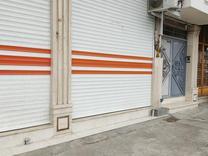 فروش تجاری و مغازه 24 متر در رامسر در شیپور