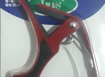 کاپو   گیتار  کیف سیم پایه پایه نت دفتر نت  در شیپور-عکس کوچک