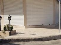 60 متری تجاری دائم اول محمدیه در شیپور-عکس کوچک