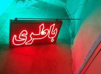 تابلو ال ای دی در شیپور-عکس کوچک