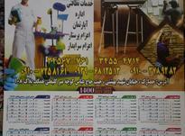 استخدام نیرو نضافت منزل وراه پله در شیپور-عکس کوچک