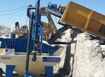 سنگ شکن اوواش در شیپور-عکس کوچک