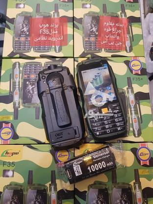 ارتشی ضد ضربه اندروید مدلf35 در گروه خرید و فروش موبایل، تبلت و لوازم در مازندران در شیپور-عکس1