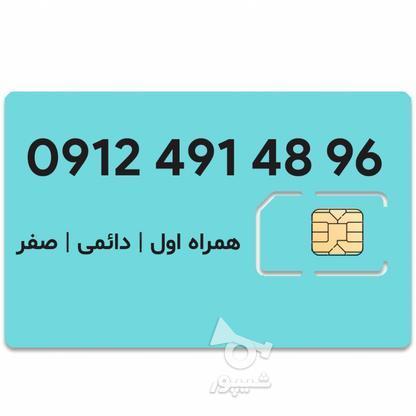 سیم کارت همراه اول 0912 رند 09124914896 در گروه خرید و فروش موبایل، تبلت و لوازم در تهران در شیپور-عکس1