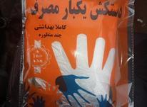 دستکش بهداشتی یکبار مصرف در شیپور-عکس کوچک