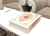 کتاب قرآن کریم ، کلام الله قرآن مجید در شیپور-عکس کوچک