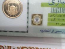 ربع سکه بانکی 86  در شیپور