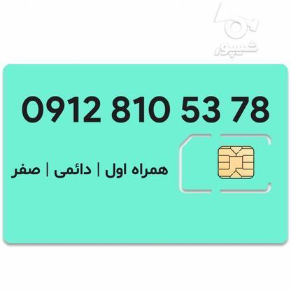سیمکارت همراه اول 0912 رند 09128105378 در گروه خرید و فروش موبایل، تبلت و لوازم در تهران در شیپور-عکس1