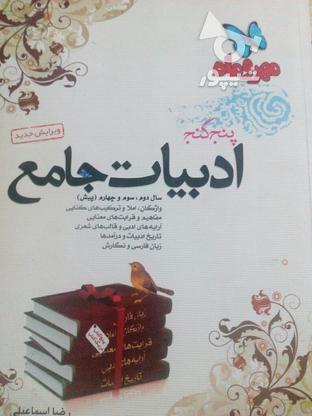 کتاب ادبیات جامع مهر و ماه(کنکوری) در گروه خرید و فروش ورزش فرهنگ فراغت در خوزستان در شیپور-عکس1