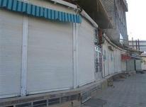 فروش مغازه 224 متر در سرخرود در شیپور-عکس کوچک
