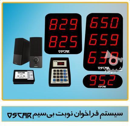 فراخوان صوتی، پیجر مشتری، فراخوان رستورانی، شماره انداز در گروه خرید و فروش صنعتی، اداری و تجاری در تهران در شیپور-عکس4