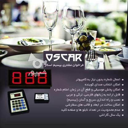 فراخوان صوتی، پیجر مشتری، فراخوان رستورانی، شماره انداز در گروه خرید و فروش صنعتی، اداری و تجاری در تهران در شیپور-عکس7