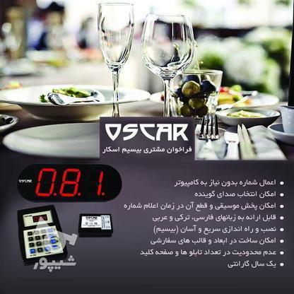 فراخوان صوتی، پیجر مشتری، فراخوان رستورانی، شماره انداز در گروه خرید و فروش صنعتی، اداری و تجاری در تهران در شیپور-عکس6
