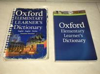 دیکشنری،کتاب اصطلاحات زبان،سی دی اموزشی زبان در شیپور-عکس کوچک