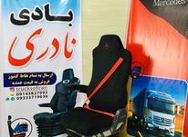 صندلی گرامر تیپ 2 پر مخاطب ترین صندلی دنیا در شیپور-عکس کوچک