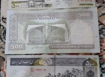 پول های قدیمی خمینی در شیپور-عکس کوچک