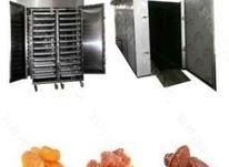 میوه خشککن ،الوخشککن،گوجه خشککن  در شیپور-عکس کوچک