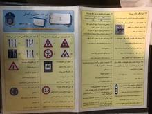نمونه سوالات آزمون آیین نامه رانندگی 1400 سراسری در شیپور